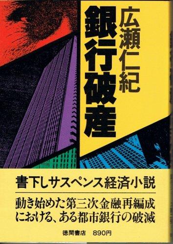 銀行破産 (1978年)の詳細を見る