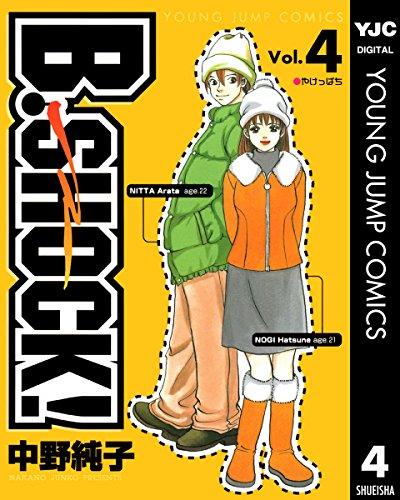 ビーショック 第01-04巻 [B-Shock vol 01-04]