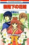 狼陛下の花嫁 3 (花とゆめコミックス)