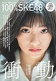 100%SKE48 Vol.4  セブンネット限定表紙Ver.(後藤楽々)