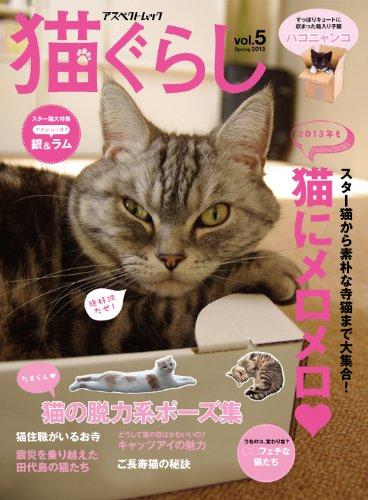 猫ぐらし VOL.5 Spring (アスペクトムック)