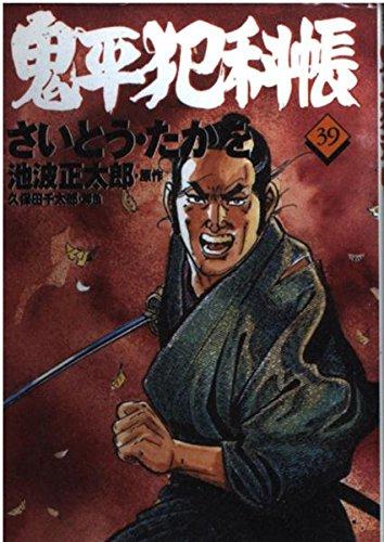 コミック 鬼平犯科帳 (39) (文春時代コミックス)