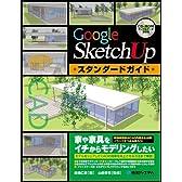 GoogleSketchUpスタンダードガイド
