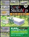 GoogleSketchUpスタンダードガイド 画像