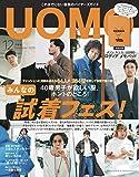 UOMO(ウオモ) 2019年 12 月号 [雑誌] 画像