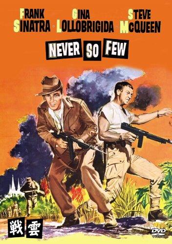 戦雲(1959)