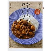 かんたん が おいしい!: スーパー主婦・足立さんのお助けレシピ