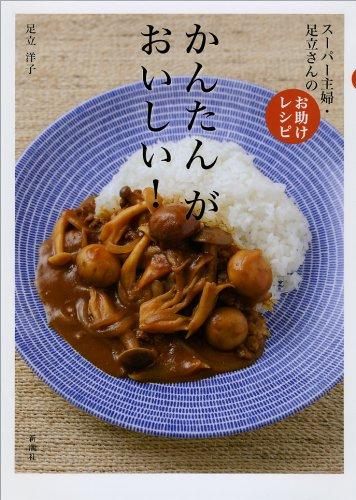 かんたん が おいしい!: スーパー主婦・足立さんのお助けレシピの詳細を見る