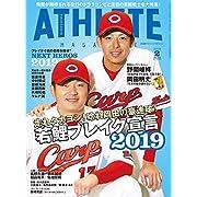広島アスリートマガジン 2019年2月号[若鯉ブレイク宣言2019]