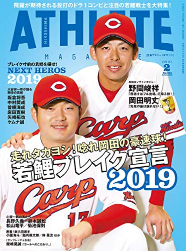 広島アスリートマガジン 2019年2月号