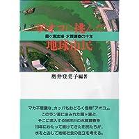 アオコに挑んだ地球市民―霞ヶ浦流域・水質調査の十年
