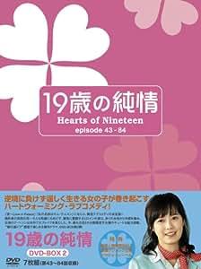 19歳の純情 DVD-BOX2