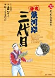 築地魚河岸三代目 32 (ビッグコミックス)