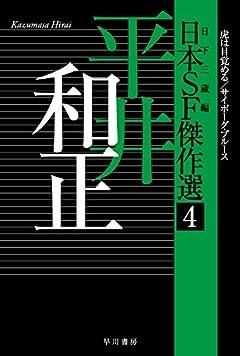 日本SF傑作選4 平井和正 虎は目覚める/サイボーグ・ブルース (ハヤカワ文庫 JA ク 7-4)