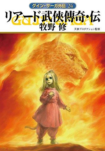 リアード武侠傳奇・伝 グイン・サーガ外伝 (ハヤカワ文庫JA)