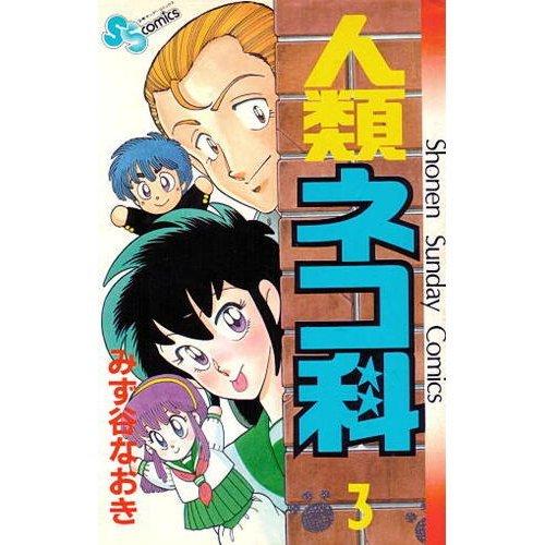 人類ネコ科 3 (少年サンデーコミックス)
