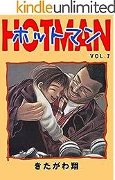 ホットマン 7 (highstone comic)