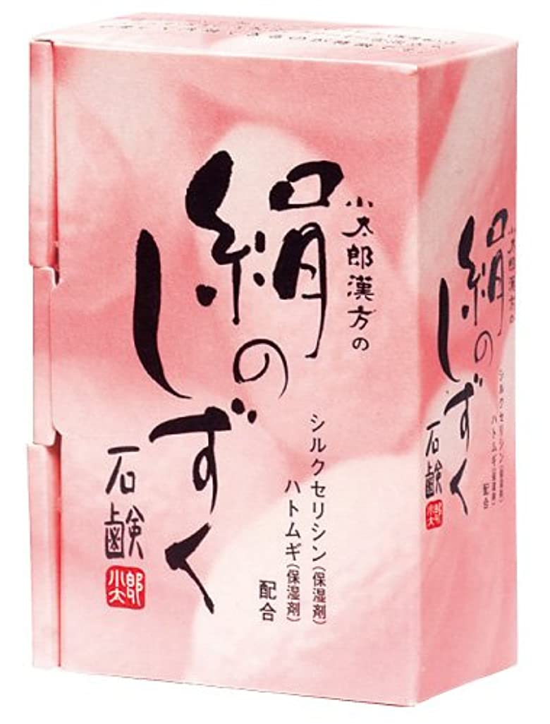 とにかくトロリー魅力的小太郎 絹のしずく石鹸