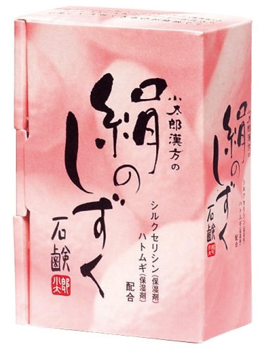 時系列準備アピール小太郎 絹のしずく石鹸