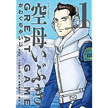 空母いぶきGREAT GAME(1) (ビッグコミックス)