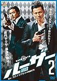 ルーザー2[DVD]