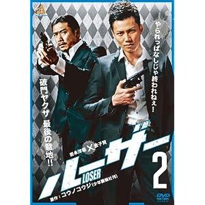 ルーザー2 [DVD]