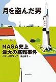 月を盗んだ男 (NASA史上最大の盗難事件)