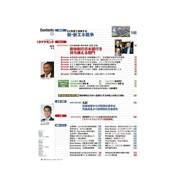 週刊ダイヤモンド 2018年 3/3 号 [雑...の紹介画像4