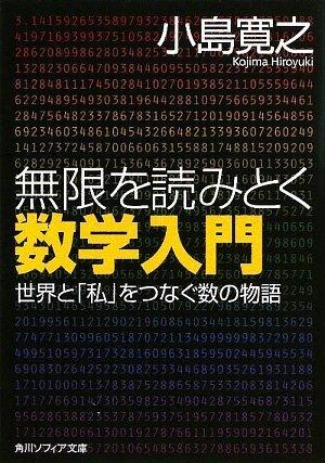 無限を読みとく数学入門  世界と「私」をつなぐ数の物語 (角川ソフィア文庫)の詳細を見る
