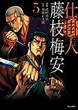 仕掛人 藤枝梅安 (5) (SPコミックス)