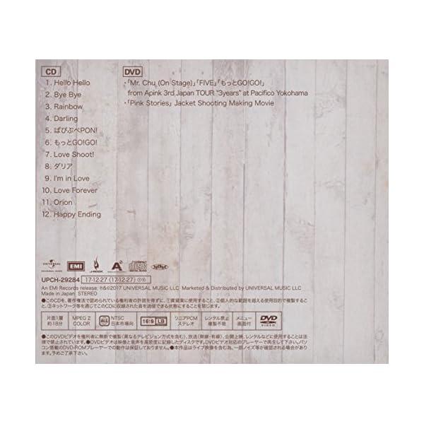 Pink Stories(初回生産限定盤B)(...の紹介画像2