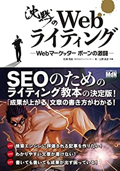 [松尾 茂起]の沈黙のWebライティング —Webマーケッター ボーンの激闘—