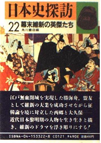 日本史探訪〈22〉幕末維新の英傑たち (角川文庫)の詳細を見る