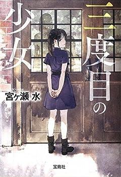 三度目の少女 (宝島社文庫 「このミス」大賞シリーズ)