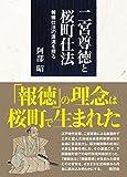 二宮尊徳と桜町仕法 (報徳仕法の源流を探る)