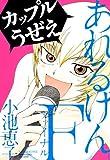 あれるげん。F(ファイナル) (バンブーコミックス 4コマセレクション)