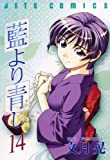 藍より青し 14 (ジェッツコミックス)