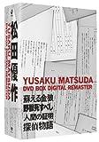松田優作 DVD BOX デジタル・リマスター版[DVD]