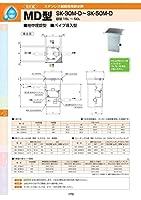 ステンレス製厨房用排水桝 MD型 SK-30M-D 鋼板製錆止め塗装蓋付