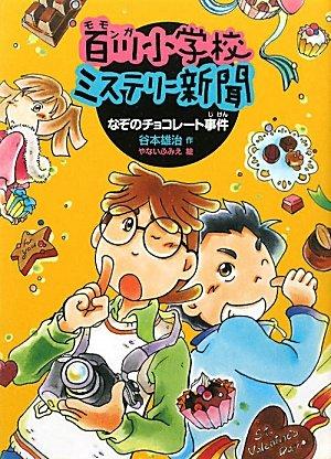 百川(モモンガ)小学校ミステリー新聞〈3〉なぞのチョコレート事件 (百川小学校ミステリー新聞 3)