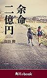 余命二億円 (角川ebook)