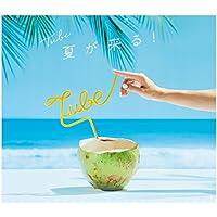 夏が来る!(初回生産限定盤)(DVD付)
