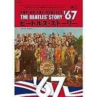BEATLES ビートルズ (Abbey Road 50周年記念) - ビートルズ・ストーリー Vol.5 1967 / 雑誌・書籍