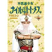 不思議少女ナイルなトトメス VOL.5<完>【DVD】