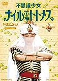 不思議少女ナイルなトトメス VOL.5[DVD]