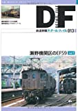 鉄道車輌ディテール・ファイル〈013〉瀬野機関区のEF59 PART1 (RM MODELS ARCHIVE)