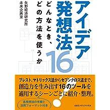 アイデア発想法16 どんなとき、どの方法を使うか
