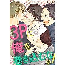 【電子版特典付】3Pに俺を巻き込むな!3 (BL宣言)