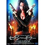 セクシー・キラー リベンジ・オブ・ザ・デッド LBX-540 [DVD]