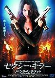 セクシー・キラー リベンジ・オブ・ザ・デッド LBX-540 [DVD] (¥ 421)